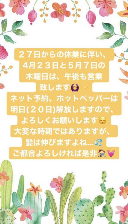 木曜日についてのお知らせ!