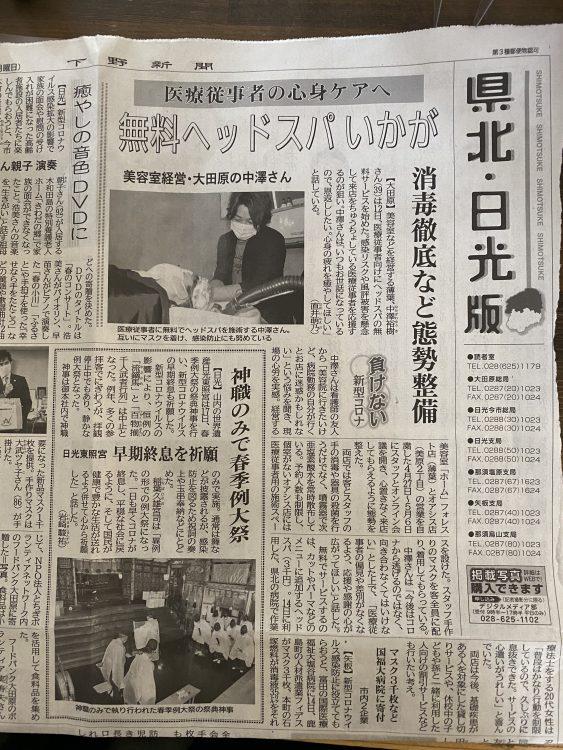 下野新聞に掲載されました!!