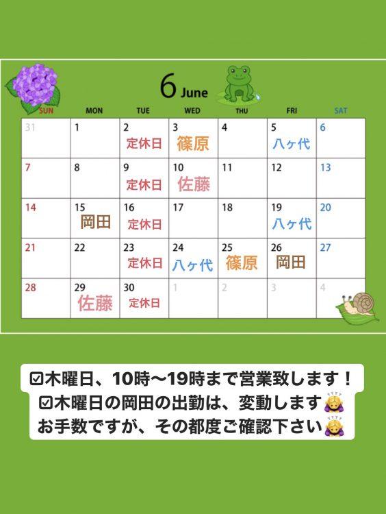 6月の個人休(フォレスト店)