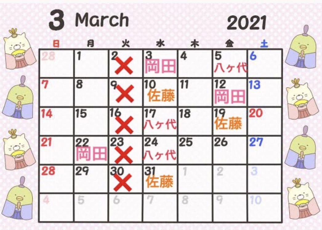 3月のお休みです